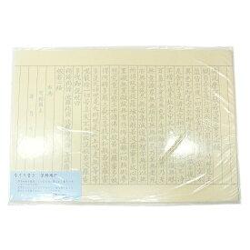 なぞり書き写経用紙<50枚入り>【般若心経】伊予和紙使用『良質な和紙を使用した上品の写経用紙です』[お遍路グッズ][お遍路用品]