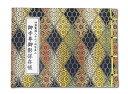 四国八十八ヶ所用御影帳(おみえちょう、おすがたちょう)紺色・アルバム型[お遍路グッズ][お遍路用品]