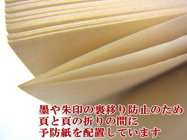 ちりめん御朱印帳(ブック式)<無地>朱色※墨が裏移りしないように頁の間にも紙を設置してあります[お遍路グッズ][お遍路用品]