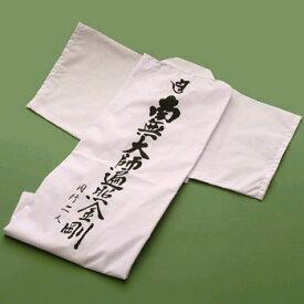 四国八十八ヶ所用白衣(背文字入)袖有りポケット付きシワになりにくく、型崩れし難い生地の白衣[お遍路グッズ][お遍路用品]