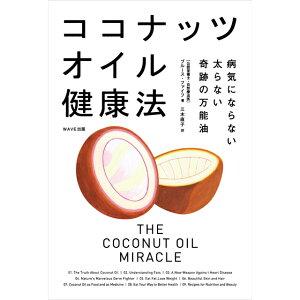 ココナッツオイル健康法 〜病気にならない 太らない 奇跡の万能油〜〔ブルース・ファイフ〕