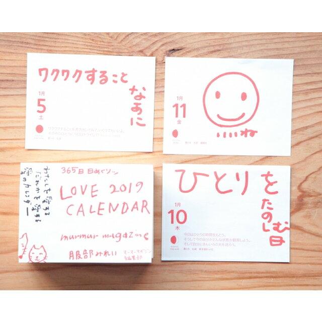 ★365日 日めくりッ ラブ2019カレンダー マーマーマガジン ※メール便不可