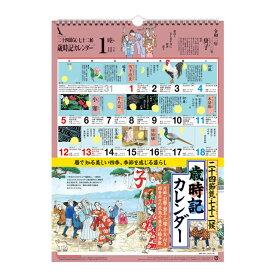 歳時記カレンダー 〔小〕 2020年〔令和2年〕版