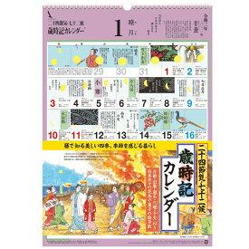 歳時記カレンダー 〔大〕 2021年〔令和3年〕版