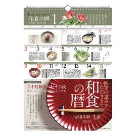 読みものカレンダー 和食の暦 2022年〔令和4年〕版