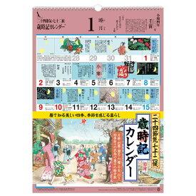 歳時記カレンダー 〔大〕 2022年〔令和4年〕版