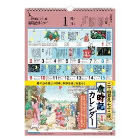 歳時記カレンダー 〔小〕 2022年〔令和4年〕版