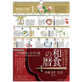 読みものカレンダー 和食の暦 2021年〔令和3年〕版