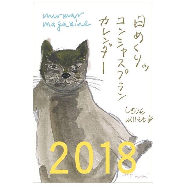 エムエム・ブックス 「日めくりッ コンシャスプランカレンダー2018」【小型宅配便送料450円】