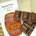 ピープルツリー トレード チョコレート