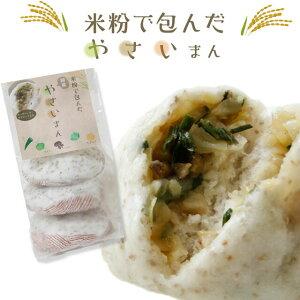 米粉で包んだ 野菜まん (3個入り) 【冷凍】 ※通常品との同梱不可
