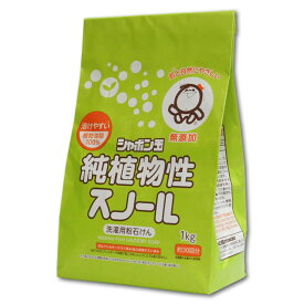 シャボン玉 純植物性スノール〔粉石けん〕 1kg〔袋〕