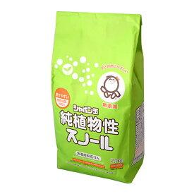 シャボン玉 純植物性スノール〔粉石けん〕 2.1kg〔袋〕