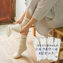 【送料無料】温ちゃんの冷えとり重ね履き靴下シルク&ウール4足セット