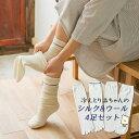 温ちゃんの冷えとり基本の重ね履き靴下 4足セット 〔シルク&ウール〕 【メール便送料当店負担】
