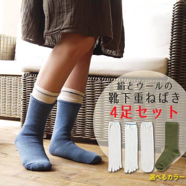 冷えとり温ちゃん 絹とウールの靴下重ね履き4足セット 〔カバーソックス付〕【メール便可】