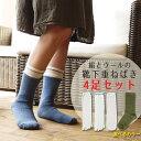 冷えとり温ちゃん 絹とウールの靴下重ね履き 4足セット 〔カバーソックス付〕【メール便可】
