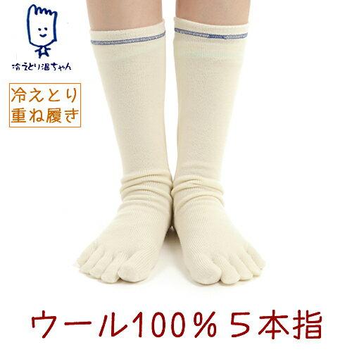温ちゃんの冷えとり重ねばき靴下 ウール 5本指ソックス フリーサイズ 【メール便可】