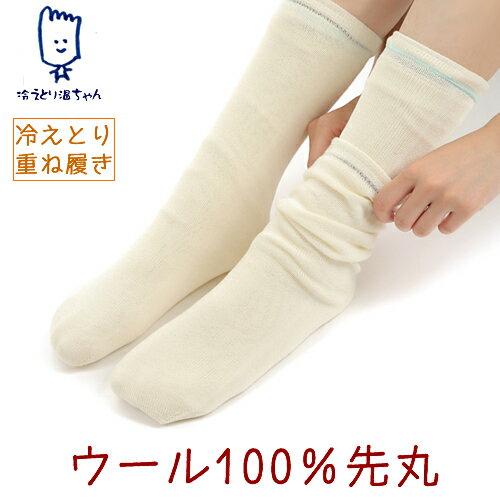 温ちゃんの冷えとり重ねばき靴下 ウール 先丸ソックス フリーサイズ 【メール便可】