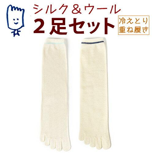 【メール便送料無料】温ちゃんの冷えとり重ね履き靴下 シルク&ウール はじめの2枚重ねセット フリーサイズ