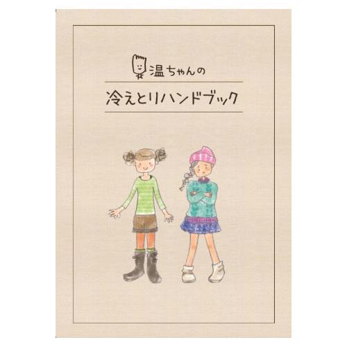 温ちゃんの冷えとりハンドブック【ただいまメール便送料無料・代金引換不可】