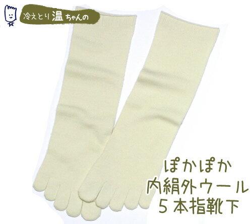 【メール便可】温ちゃんの冷えとり靴下 内絹外ウール 5本指靴下 M きなり 日本製