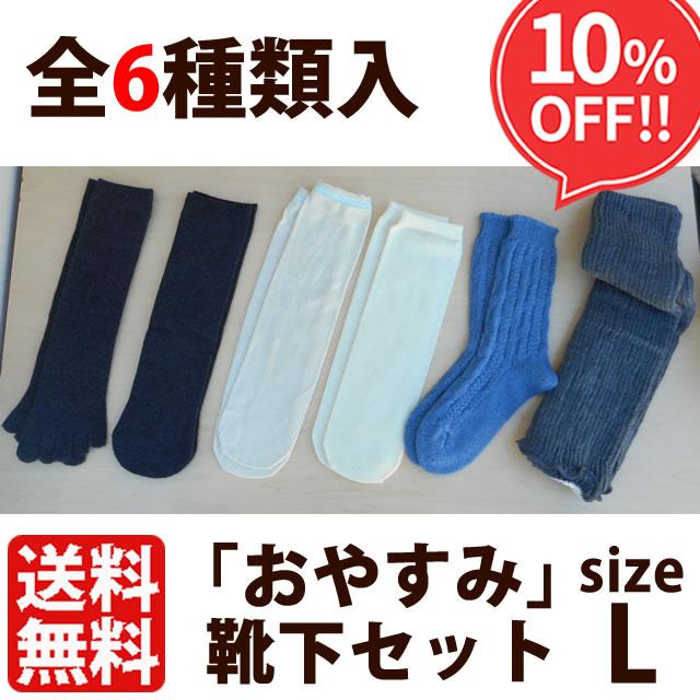 【送料無料】【10%OFF】冷えとり「おやすみ」靴下セット〔Lサイズ〕