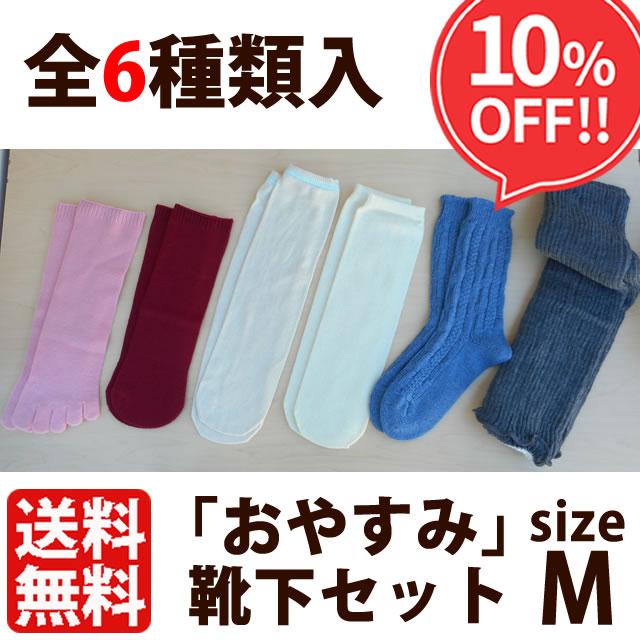 【送料無料】【10%OFF】冷えとり「おやすみ」靴下セット〔Mサイズ〕
