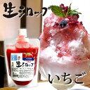 天然フルーツのかき氷シロップ 【冷蔵】 氷屋さんちの削氷 〔けずりひ〕 生シロップ いちご 250g /カキ氷 果実 イチゴ