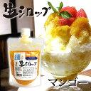 天然フルーツのかき氷シロップ 【冷蔵】 氷屋さんちの削氷 〔けずりひ〕 生シロップ マンゴー 250g  /カキ氷 果実 果物