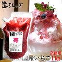 天然フルーツのかき氷シロップ 【冷凍】 氷屋さんちの削氷 〔けずりひ〕 生シロップ 国産いちご 1kg ※通常品と…