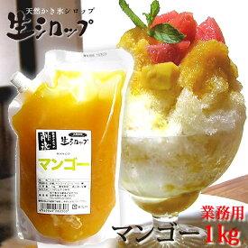 天然フルーツのかき氷シロップ 氷屋さんちの削氷 〔けずりひ〕 生シロップ マンゴー 1kg 【冷凍】 ※通常品との同梱不可