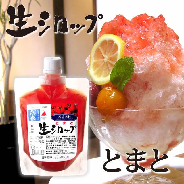 天然フルーツのかき氷シロップ 【冷蔵】 氷屋さんちの削氷 〔けずりひ〕 生シロップ 信州とまと 250g /カキ氷 果実 トマト