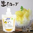 無添加かき氷シロップ 【冷蔵】 氷屋さんちの削氷 〔けずりひ〕 生シロップ 信州産柚子 250g