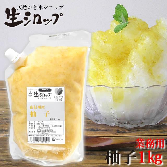 天然フルーツの無添加かき氷シロップ 【冷凍】 氷屋さんちの削氷 〔けずりひ〕 生シロップ 信州産柚子 1kg ※通常品との同梱不可