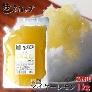 天然フルーツのかき氷シロップ 氷屋さんちの削氷 〔けずりひ〕 生シロップ 国産マイヤーレモン 1kg 【冷凍】 ※通常品との同梱不可