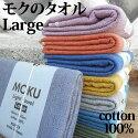 モクライトタオルL〔60×120cm〕【メール便可】