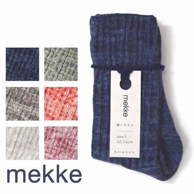 mekke(メッケ)パイルくつ下 【3足までメール便可】 コンテックス