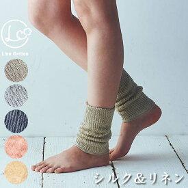 シルク&リネン 二重織足首ウォーマー ライブコットン 【メール便可】日本製