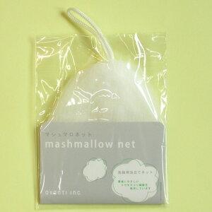 アバンティ mashmallow net マシュマロネット〔洗顔用泡立てネット〕 1枚【メール便可】