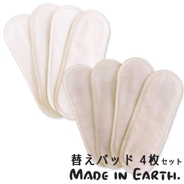 メイド・イン・アース 布ナプキン パッド4枚セット 〔きなり/茶〕 【メール便可】