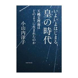 【7月7日発刊】いよいよはじまる、皇の時代 〔著者=小山内 洋子〕 エムエム・ブックス 【1冊までメール便可】