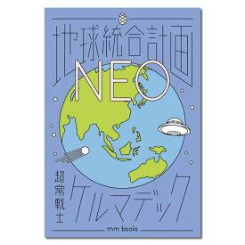 地球統合計画NEO〔著者=ケルマデック〕エムエム・ブックス【1冊までメール便可】
