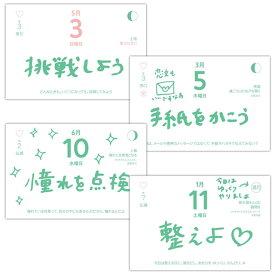 ラブ2020カレンダー 服部みれい著 マーマーマガジン発行