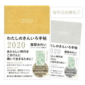 わたしのきんいろ手帖2020 服部みれい著 マーマーマガジン発行【メール便可】