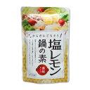 塩レモン鍋の素 〔2〜3人前〕 150g 【メール便可】