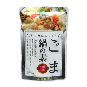 ごま鍋の素 〔2〜3人前〕 150g【メール便可】