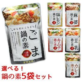 冨貴食研 鍋の素 選べる5袋セット