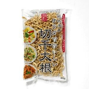 サラダでおいしい切干大根 40g 〔無農薬・無化学肥料 熊本県産切り干し大根〕