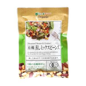 だいずデイズ 有機蒸しミックスビーンズ 85g /サラダ豆 オーガニック 蒸し豆